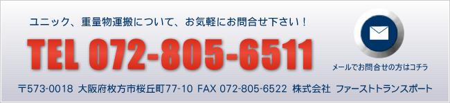 お問合せ TEL 072-805-6511