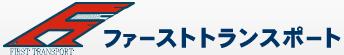 大阪 枚方 重量物 ユニック輸送 株式会社ファーストトランスポート