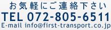 TEL 072-805-6511